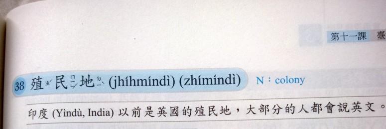 台灣人對印度的六個迷思
